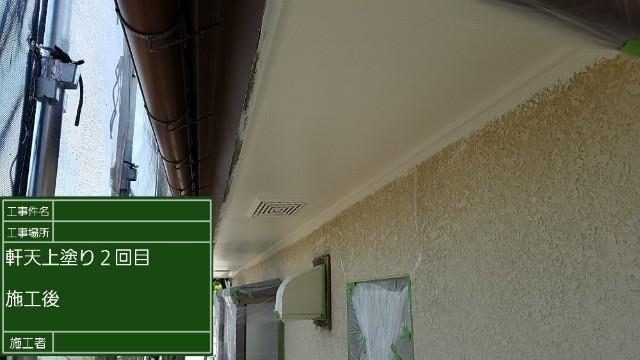 軒天上塗り(2)20001