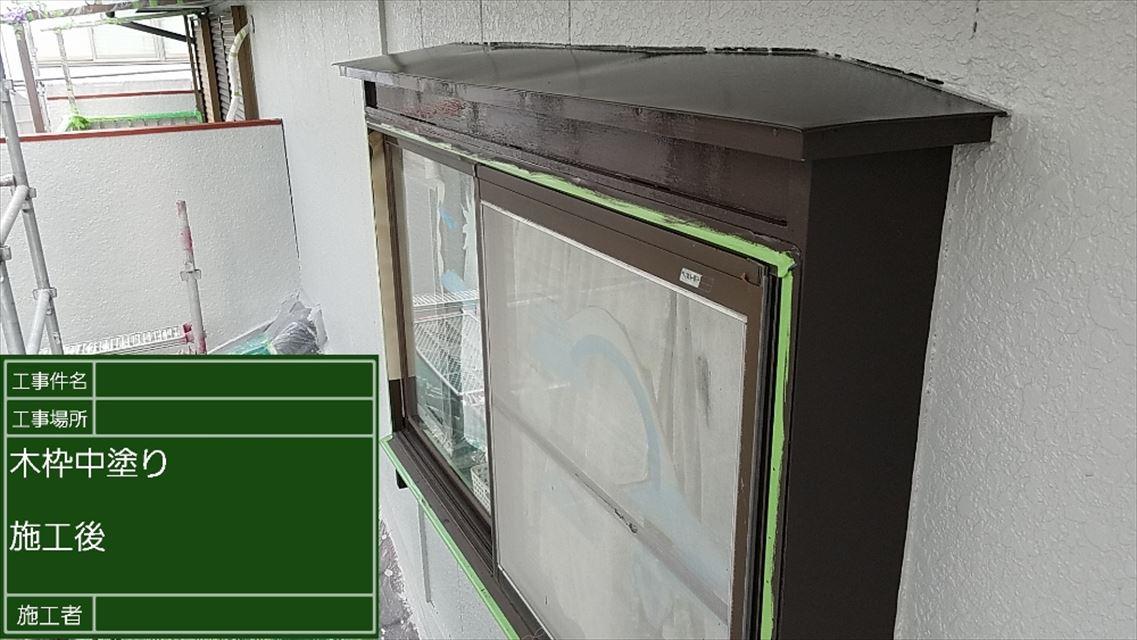 木枠中塗り施工後300002