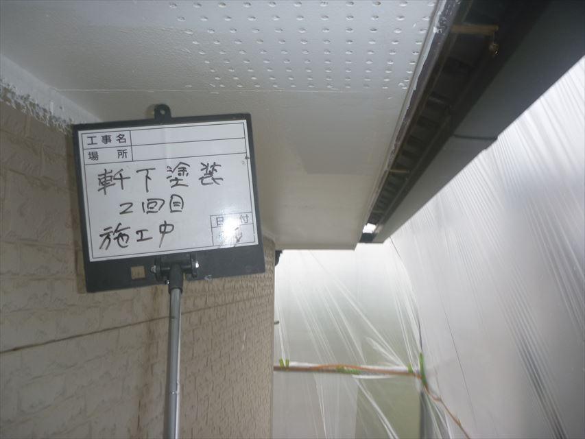 軒天塗装(2)20005