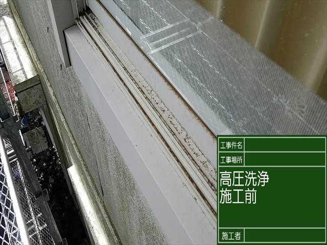 窓高圧洗浄_0402_M00028 (1)