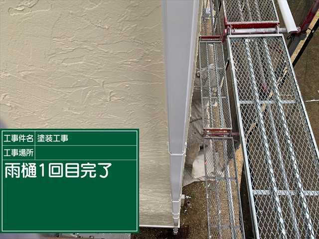 0126_雨樋1回目_M00020 (3)