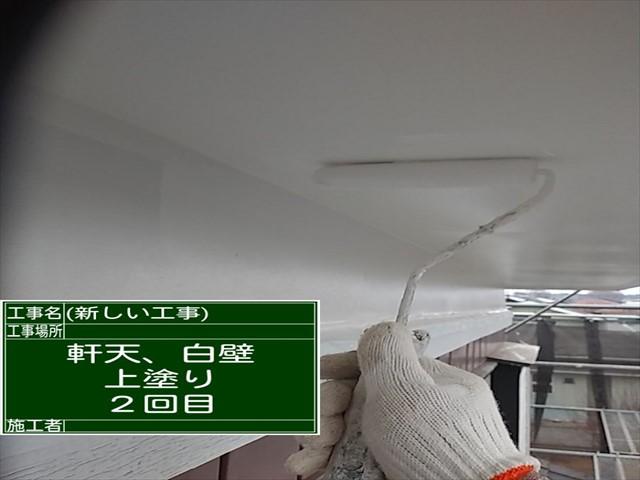 軒天塗装2回め_0123_M00034 (3)