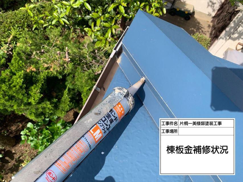 屋根補強20002