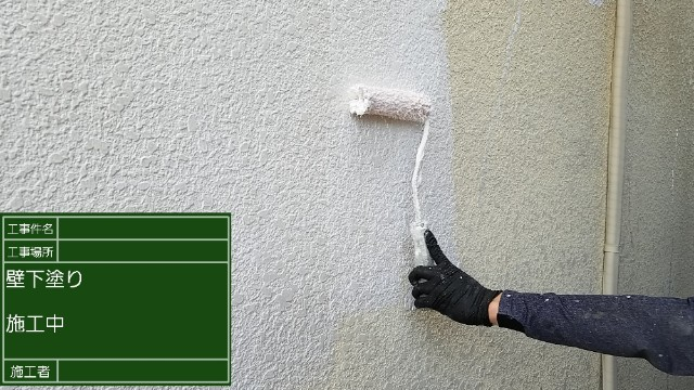 外壁下塗り20001