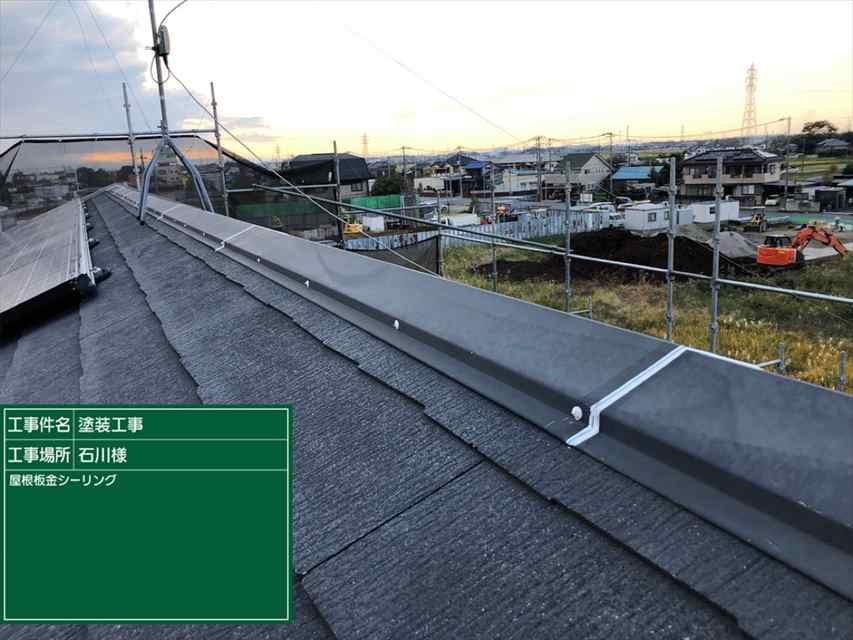 屋根板金シーリング300007