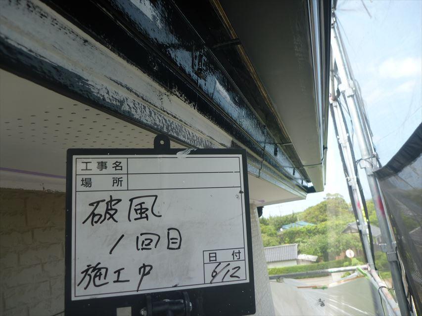 破風塗装(1)20005