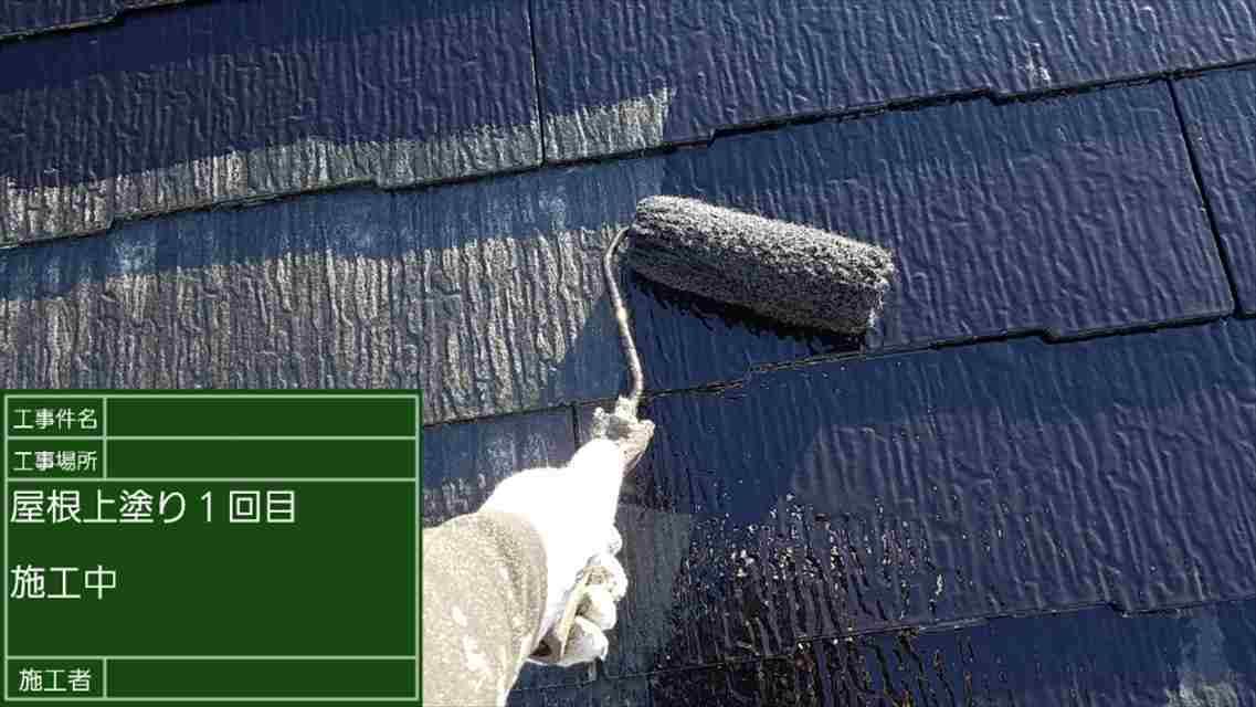 屋根上塗り1回目中300006