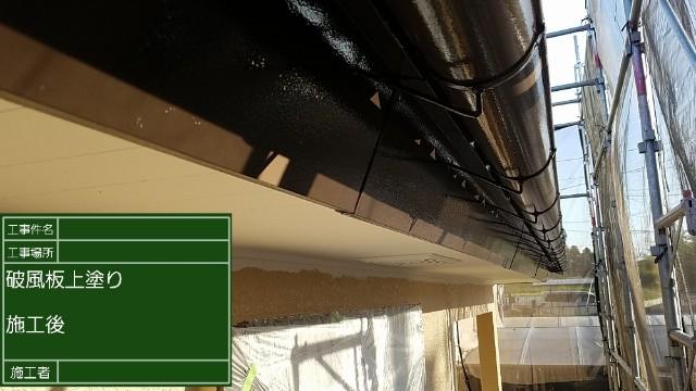 破風板塗装完了20001