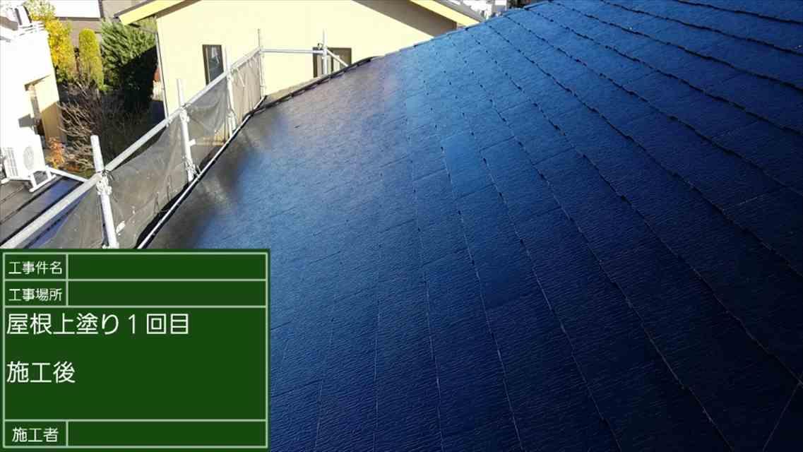 屋根上塗り1回目後300006