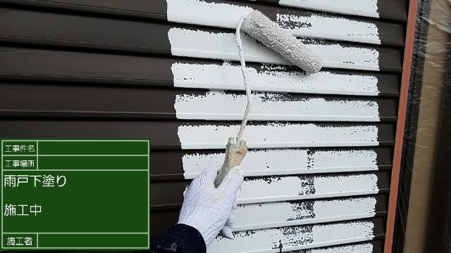 雨戸下塗り20001