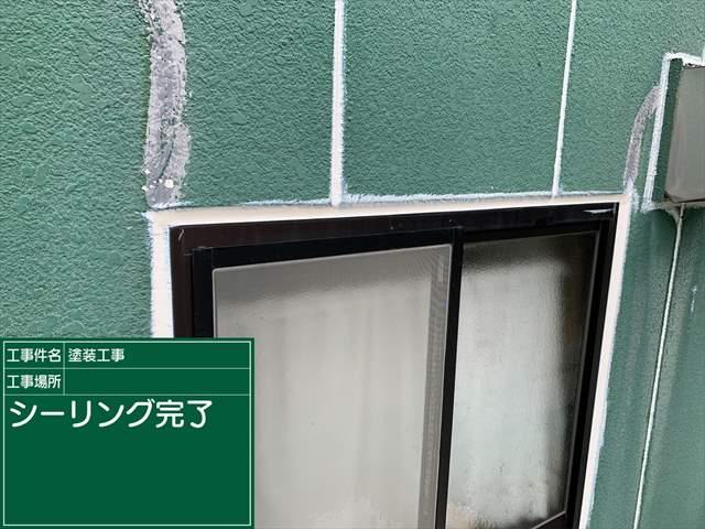 シーリング完了_0601_M00030 (1)