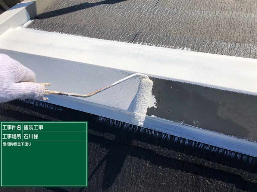 屋根棟板金下塗り300007