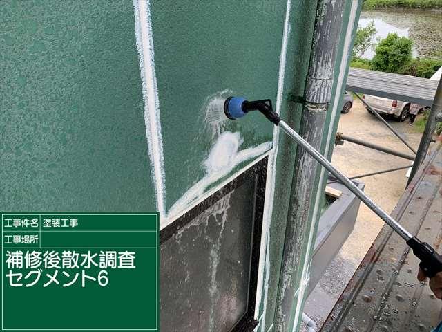 補修後散水調査⑥_0618_M00030 (2)
