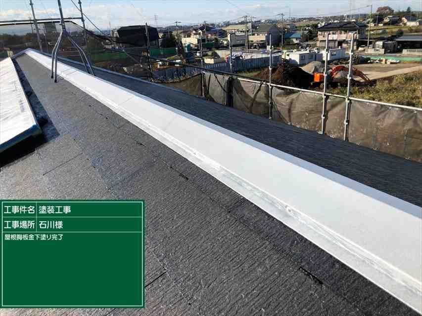 屋根棟板金下塗り完了300007