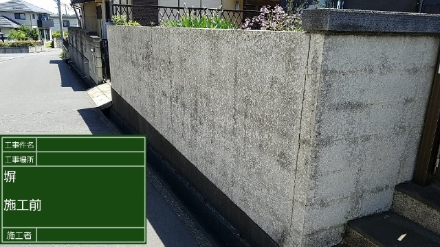 塀クラック補修前20001
