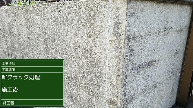 塀クラック補修完了20001