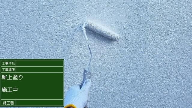塀上塗り(2)20001