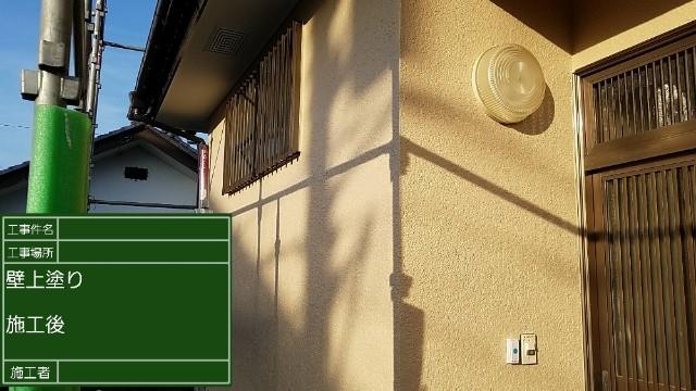 外壁上塗り完了20001
