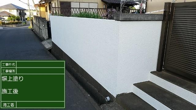 塀塗装完了20001