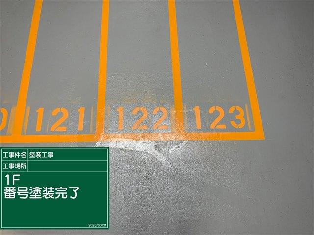 1階番号塗装_0331_M00022 (1)