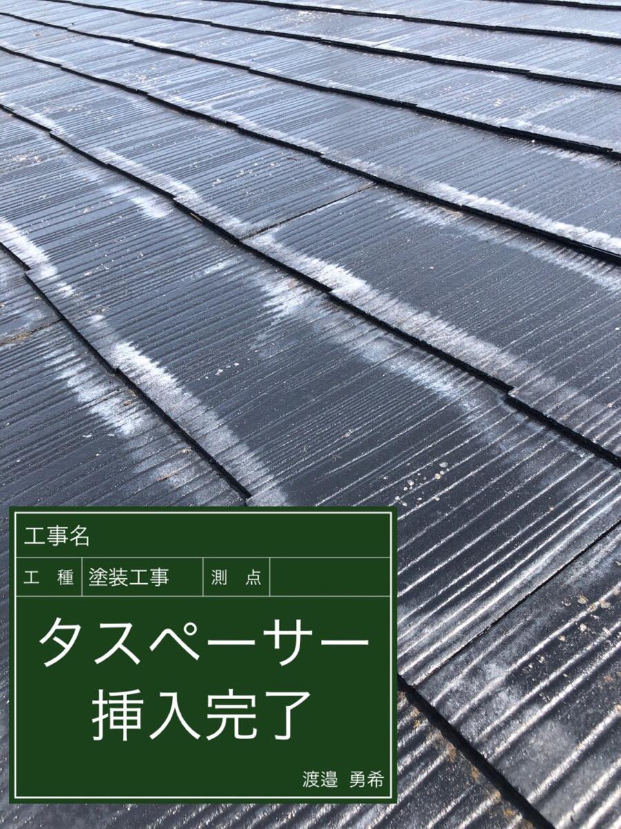 屋根タスペーサー挿入完了300011
