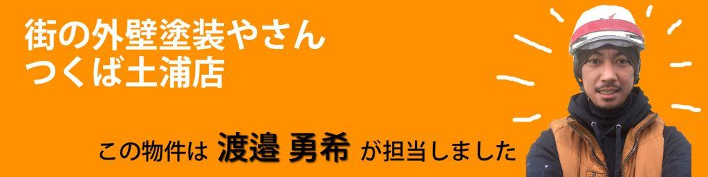バナー渡邉勇希