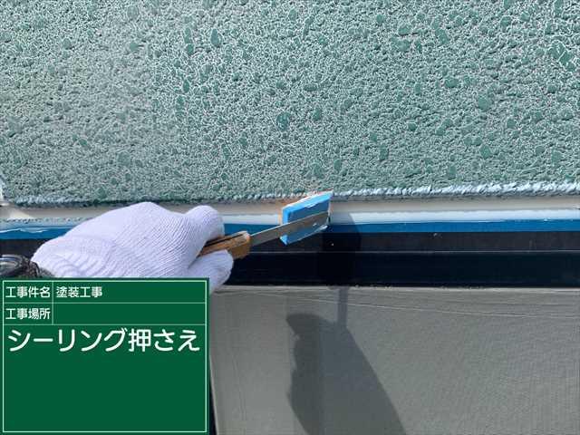 シーリング抑え_0603_M00030 (1)