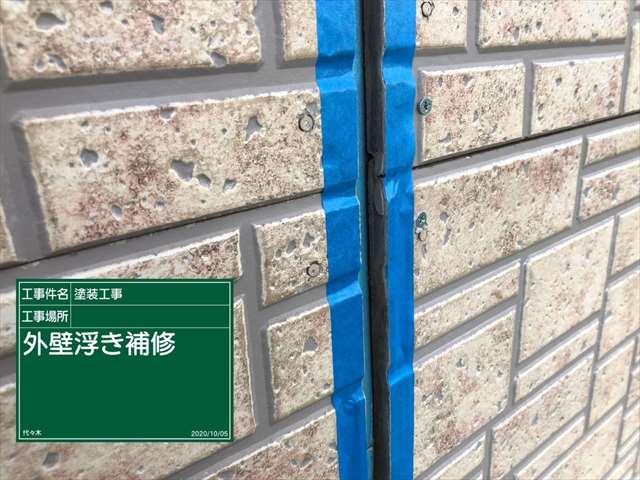外壁浮き補修1005_a0001(1)006