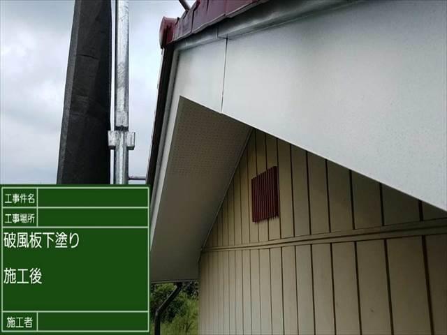 離れ_破風板_1下塗り (2)_M00011
