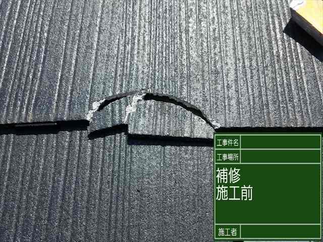 スレート屋根割れ補修_0820_M00033 (3)