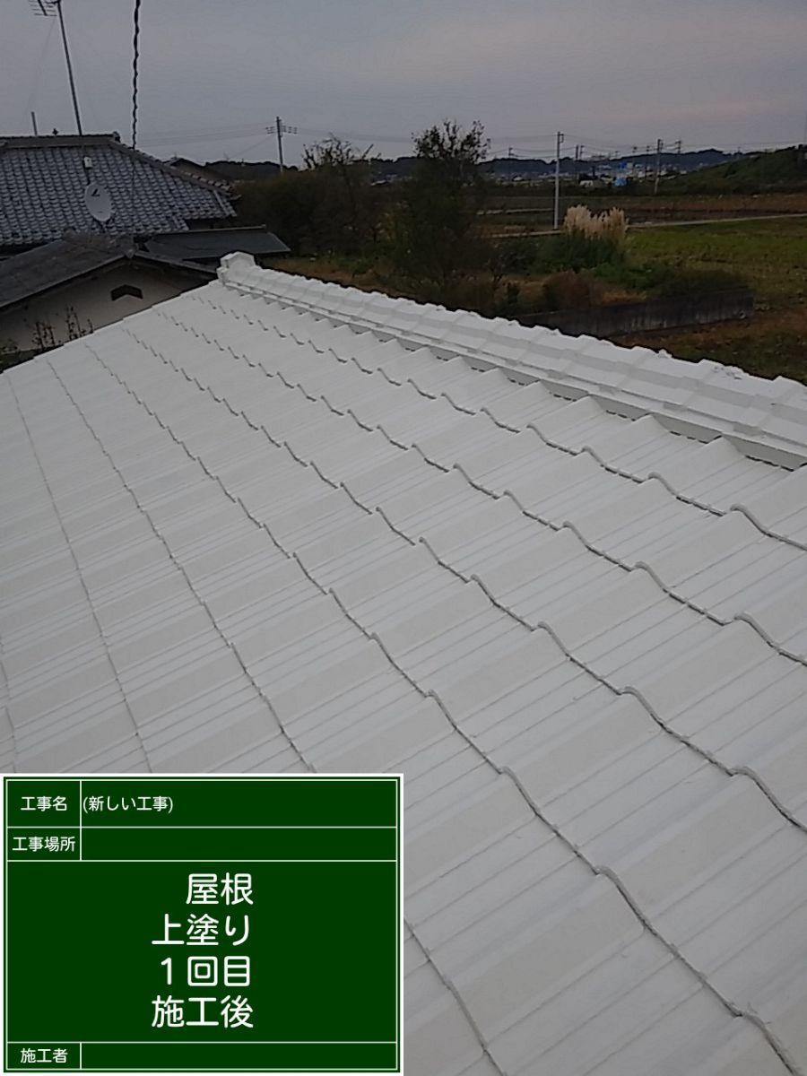 屋根上塗り1回目後300015