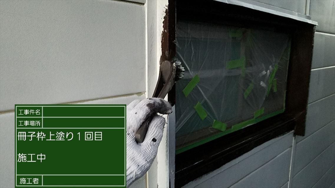 サッシ上塗り1M00002 (1)
