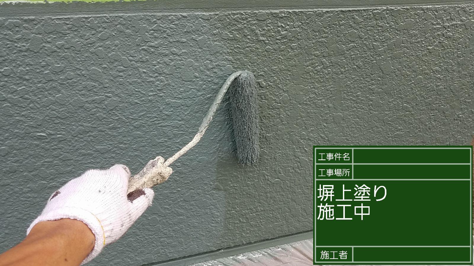 塀上塗り中300012