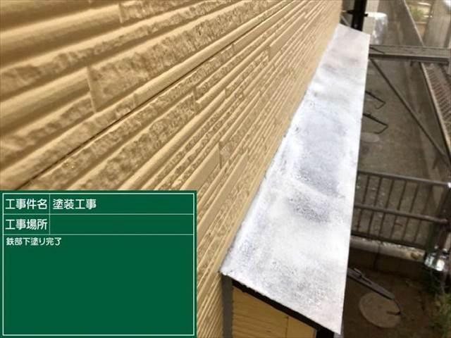 霧除け01下塗り (4)_M00009