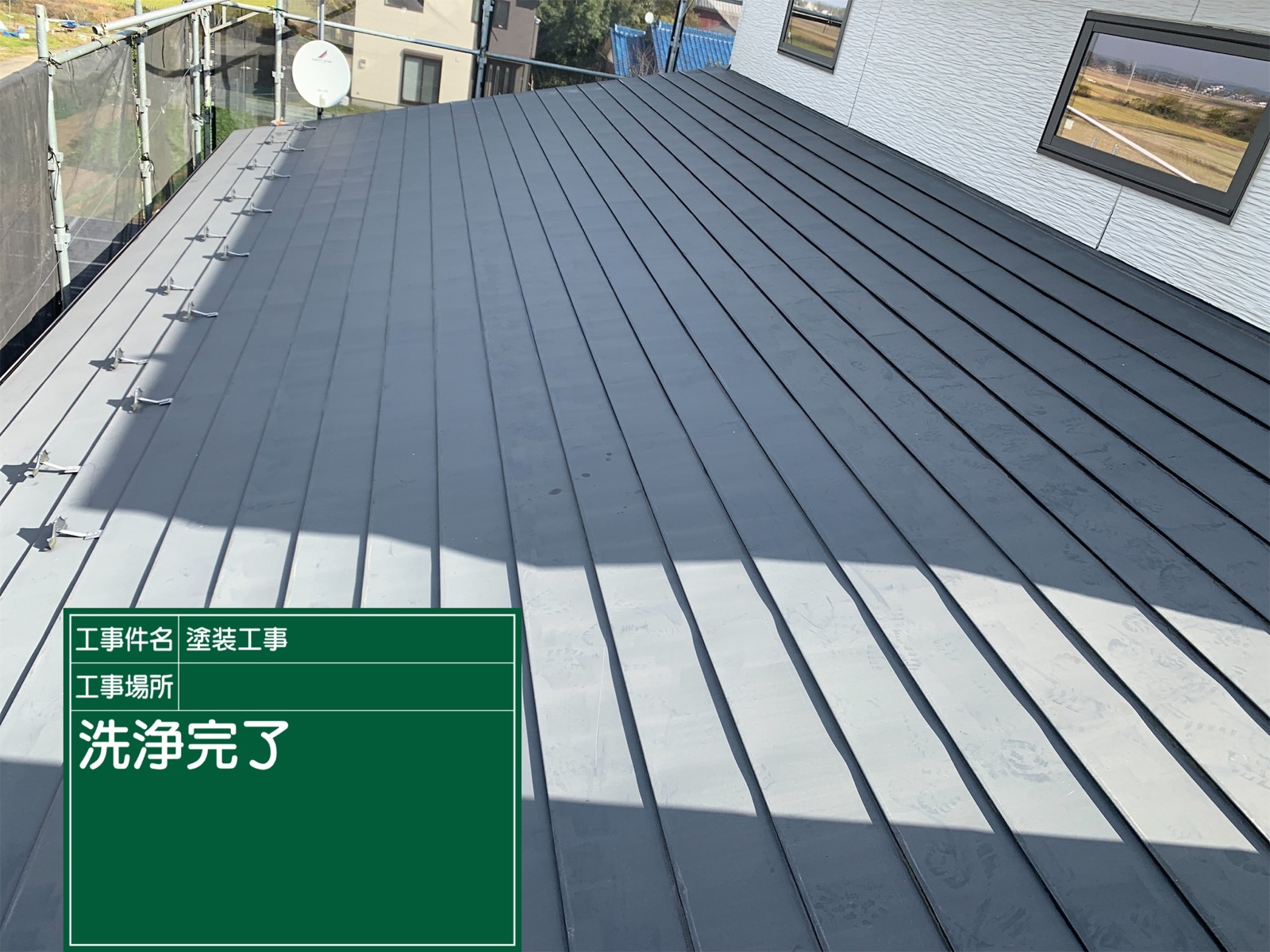 高圧洗浄後屋根300017