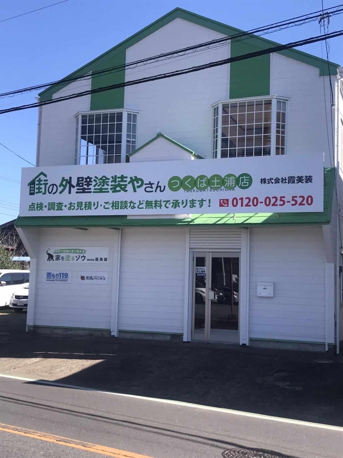 街の外壁塗装屋さんつくば土浦店