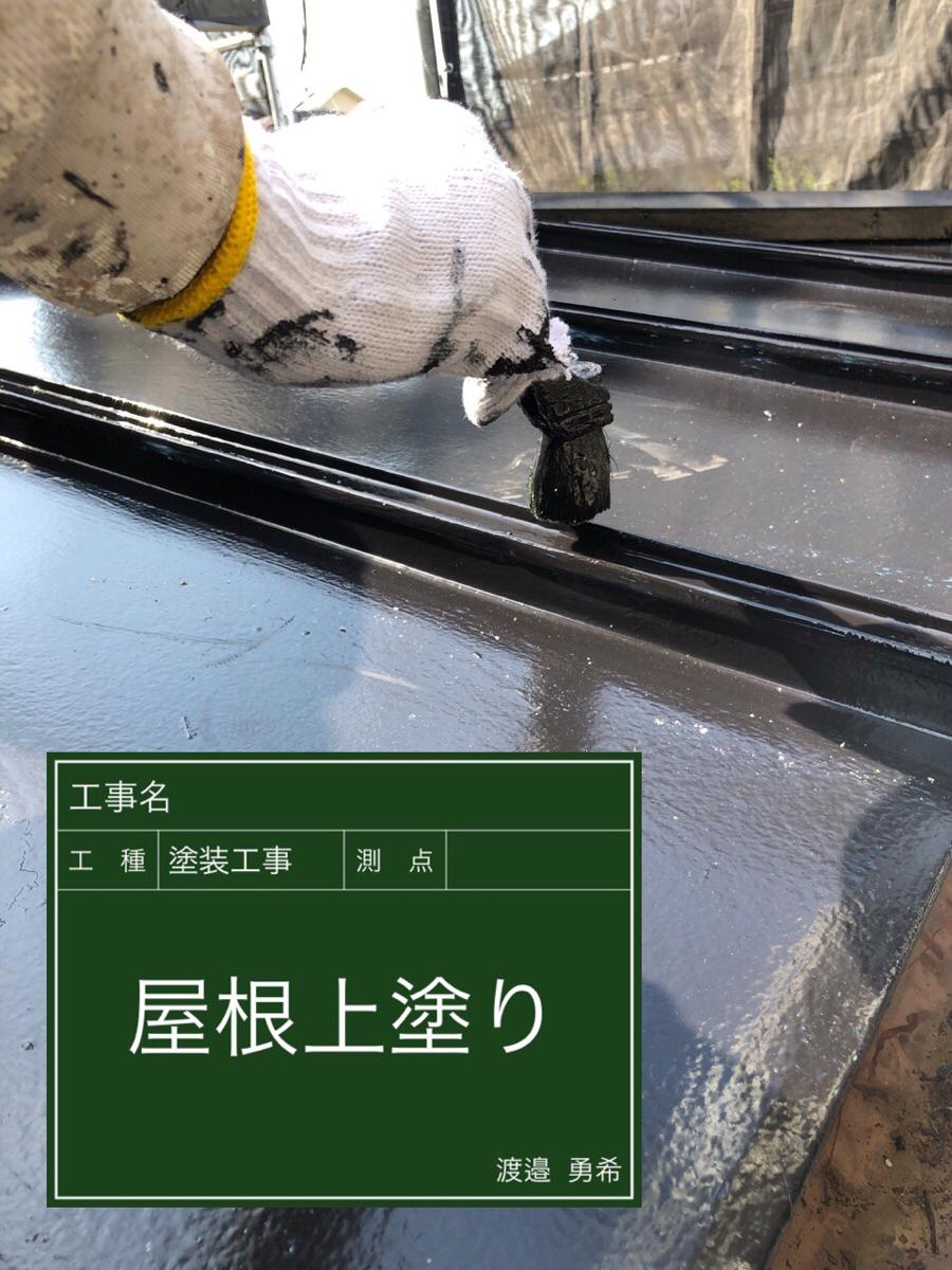 屋根上塗り中300011