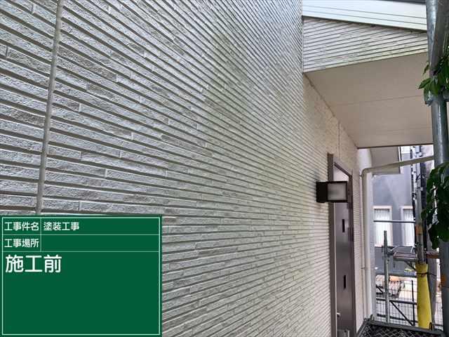 外壁洗浄前0826_a0001(1)010