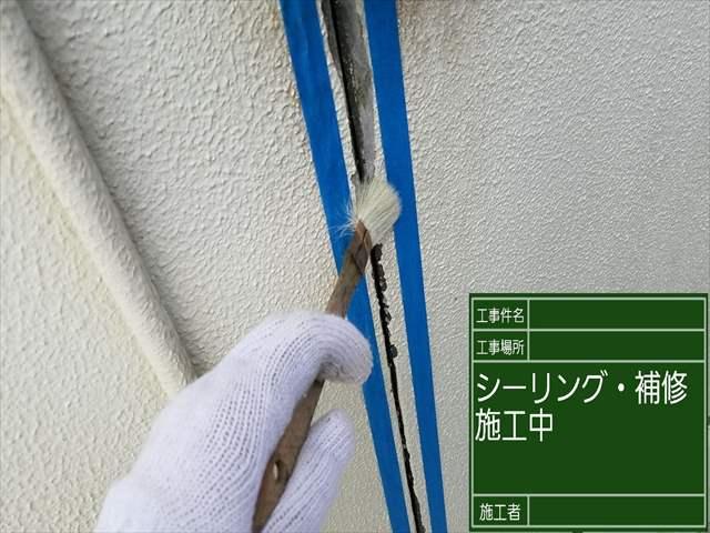 シーリング打ち替え③_0404_M00028 (5)