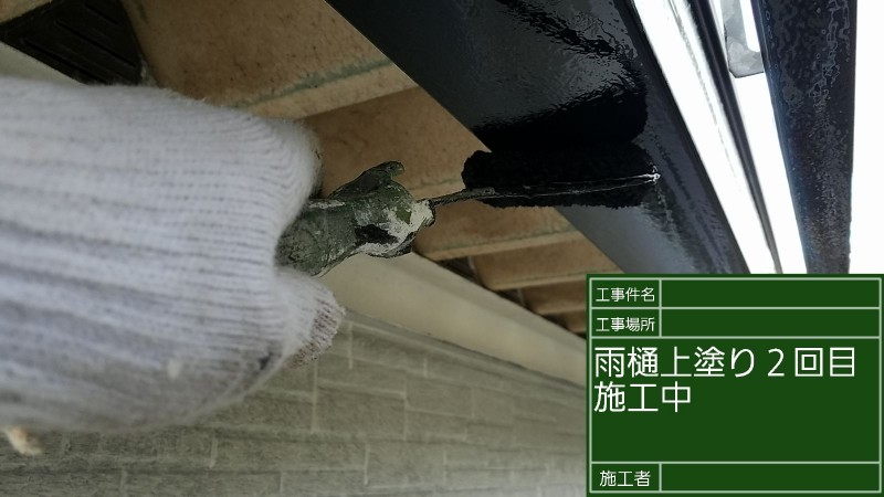 雨樋③20026