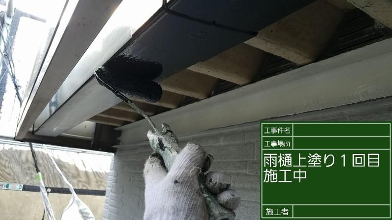雨樋②20026