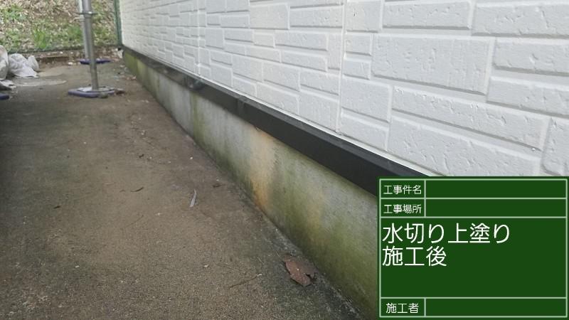水切⑤20026