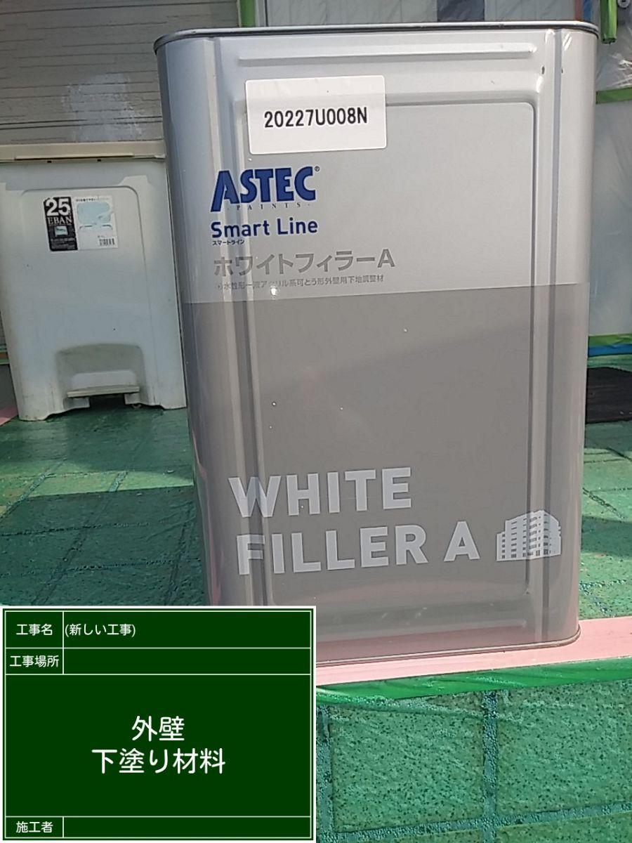 ホワイトフィラー 外壁③20029