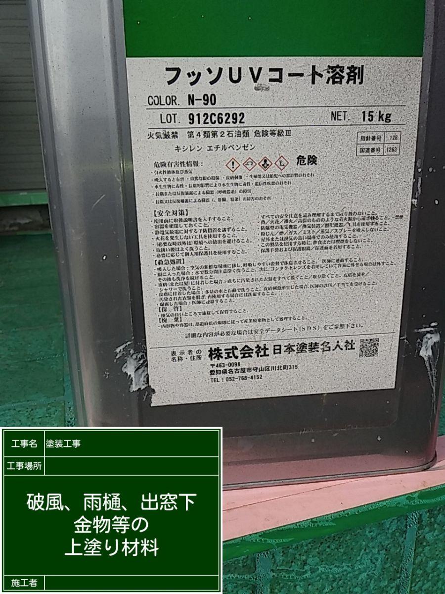 塗料①20029