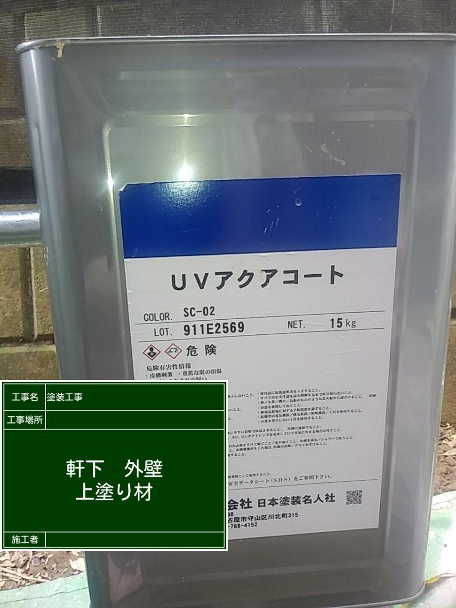 軒天塗料20034