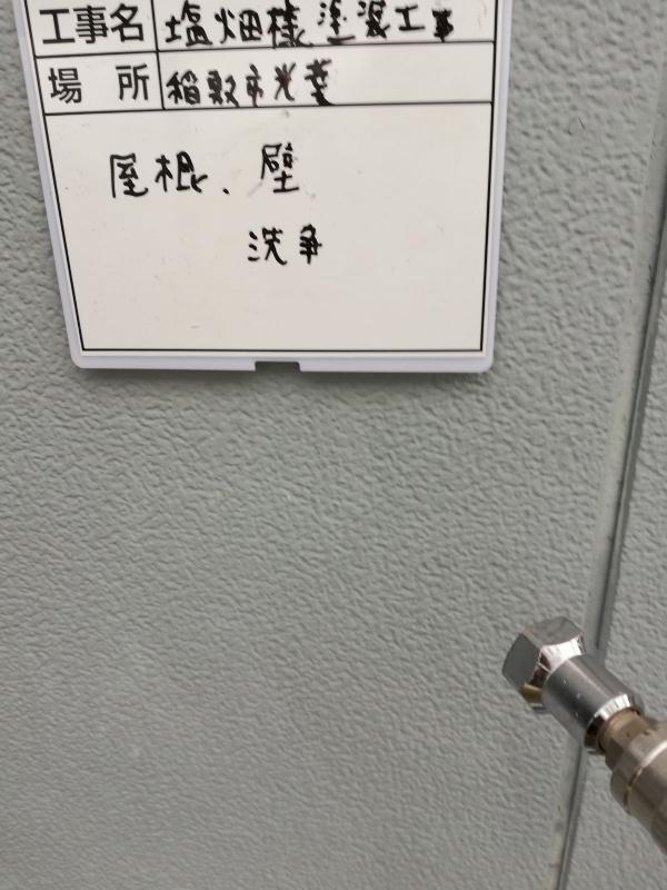 洗浄②20035