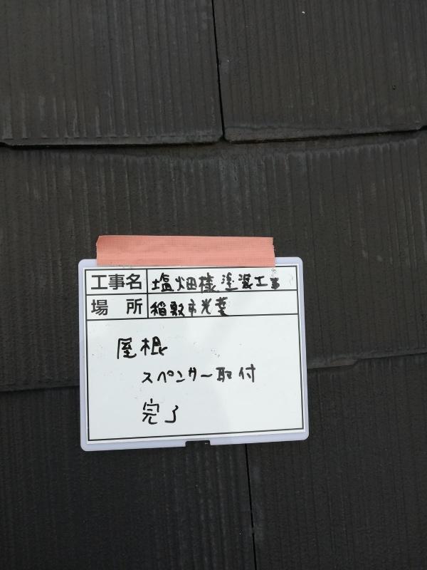タスペーサー②20035