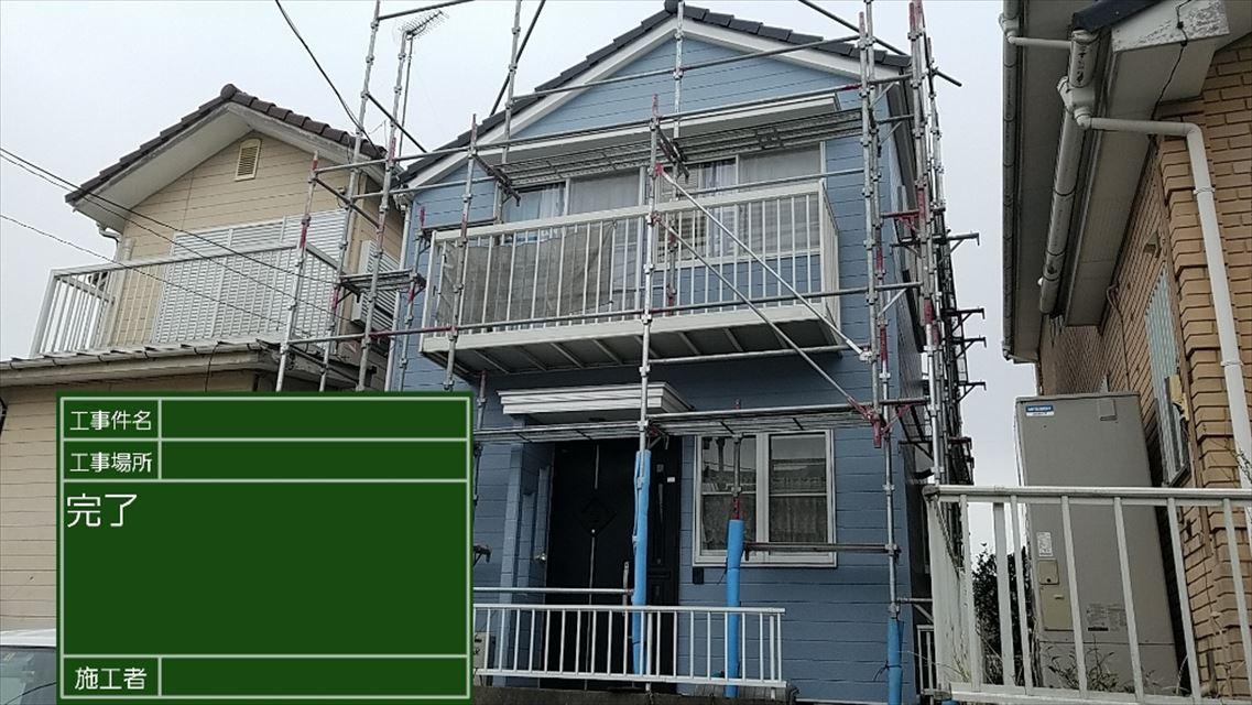 施工後の家20190531