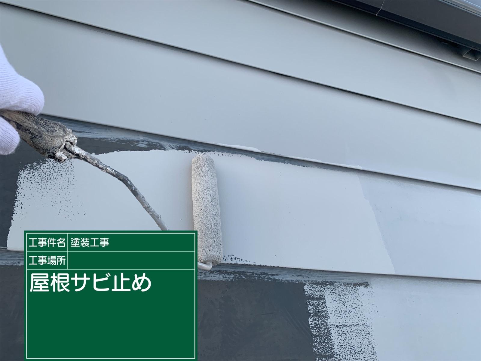 屋根サビ止め中(2)300017