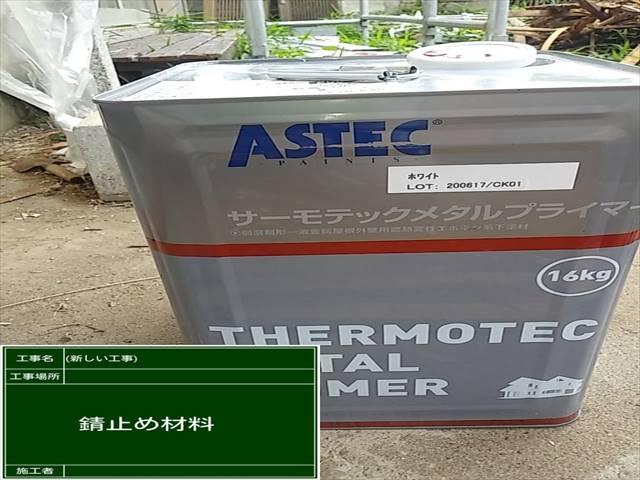 サーモテックメタルプライマー_0730_M00032 (1)